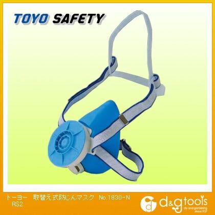 取替え式防じんマスク RS2   No.1830-N