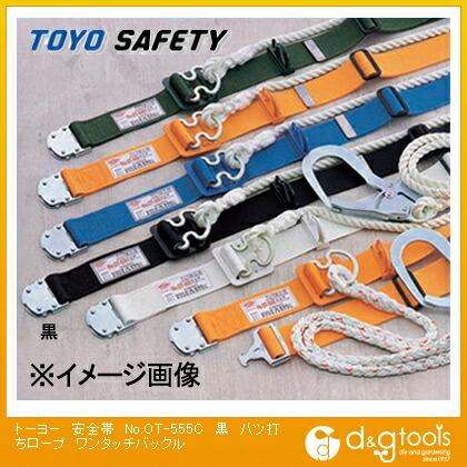 安全帯八ツ打ちロープワンタッチバックル 黒  No.OT-555C