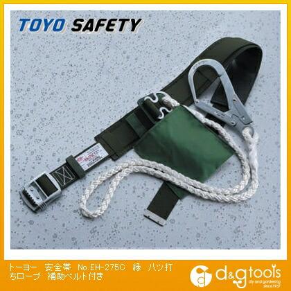 安全帯 八ツ打ちロープ 補助ベルト付き 緑 (No.EH-275C)