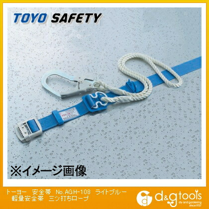 安全帯軽量安全帯三ツ打ちロープ ライトブルー  No.AGH-108