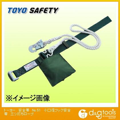 安全帯 小口径フック安全帯 三ツ打ちロープ (No.51)