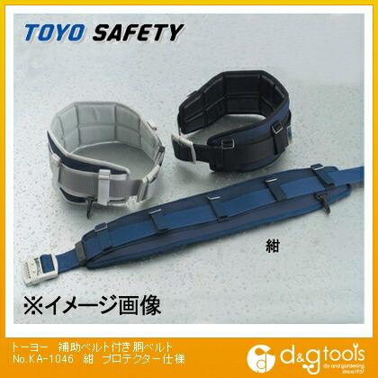補助ベルト付き胴ベルト プロテクター仕様 紺  No.KA-1046