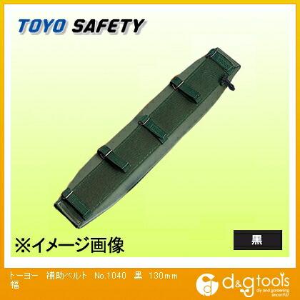トーヨーセフティー 補助ベルト 黒 130mm幅 No.1040