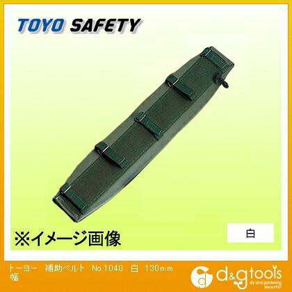 トーヨーセフティー 補助ベルト 白 130mm幅 No.1040