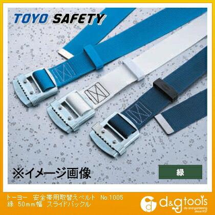 トーヨーセフティー 安全帯交換用胴ベルト(安全帯用取替えベルト) スライドバックル 緑 50mm幅 No.1005