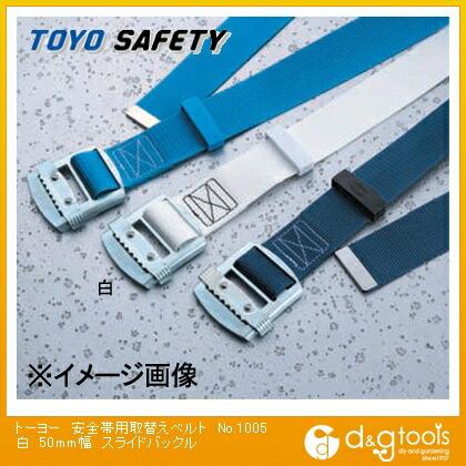 トーヨーセフティー 安全帯交換用胴ベルト(安全帯用取替えベルト) スライドバックル 白 50mm幅 No.1005
