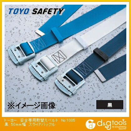 トーヨーセフティー 安全帯交換用胴ベルト(安全帯用取替えベルト) スライドバックル 黒 50mm幅 No.1005