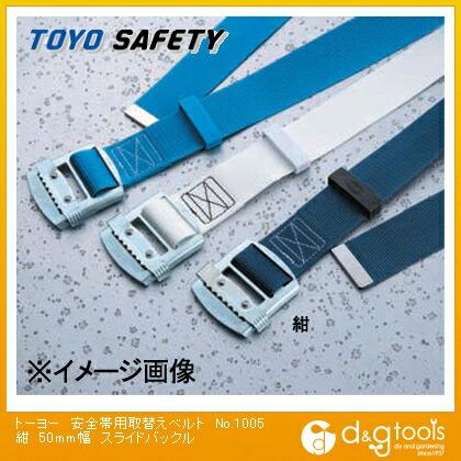 トーヨーセフティー 安全帯交換用胴ベルト(安全帯用取替えベルト) スライドバックル 紺 50mm幅 No.1005