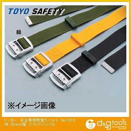 安全帯交換用胴ベルト(安全帯用取替えベルト) スライドバックル 緑 50mm幅 No.1015