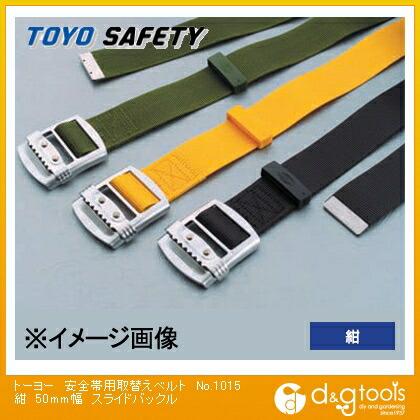トーヨーセフティー 安全帯交換用胴ベルト(安全帯用取替えベルト) スライドバックル 紺 50mm幅 No.1015
