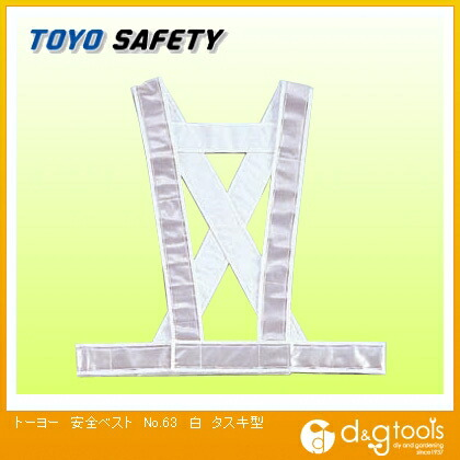 安全ベスト プリズム反射式・タスキ型 白 (No.63)
