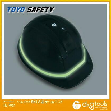 ヘルメット取付式蓄光ヘルバンド   No.7061