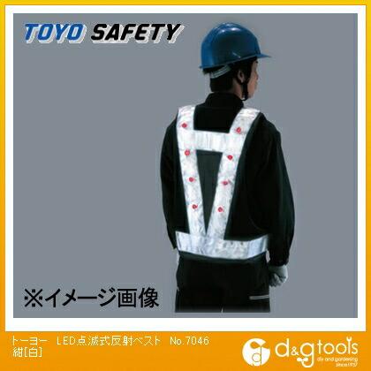 トーヨーセフティー LED点滅式 安全ベスト 紺[白]  No.7046