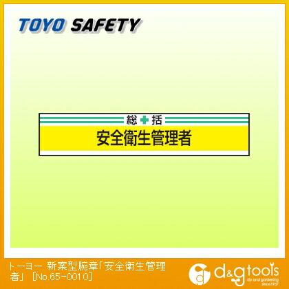 トーヨーセフティー 新案型腕章「安全衛生管理者」   No.65-0010
