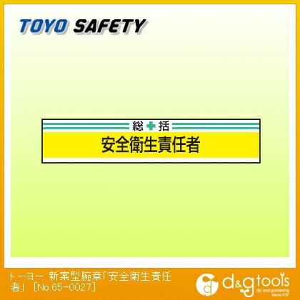 トーヨーセフティー 新案型腕章「安全衛生責任者」   No.65-0027