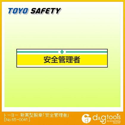 トーヨーセフティー 新案型腕章「安全管理者」   No.65-0041
