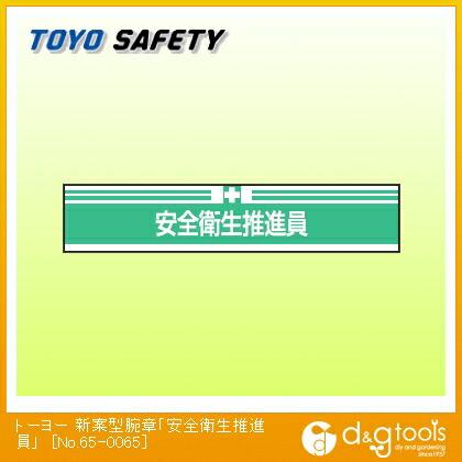 トーヨーセフティー 新案型腕章「安全衛生推進員」   No.65-0065