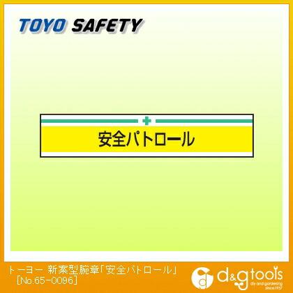トーヨーセフティー 新案型腕章「安全パトロール」   No.65-0096