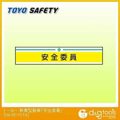 トーヨーセフティー 新案型腕章「安全委員」   No.65-0119