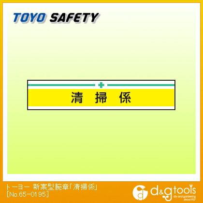 新案型腕章「清掃係」   No.65-0195