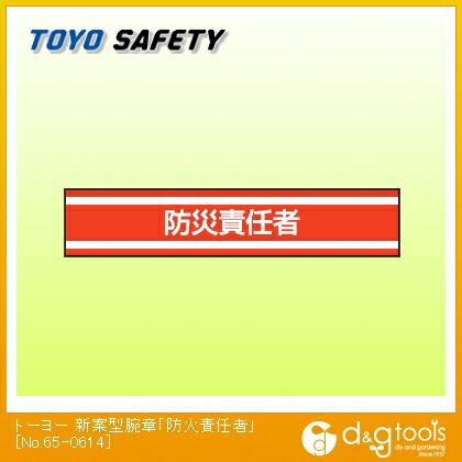 トーヨーセフティー 新案型腕章「防火責任者」   No.65-0614