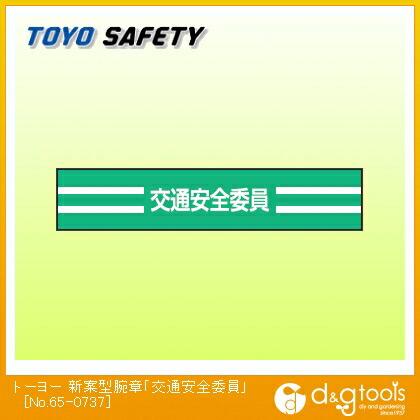 トーヨーセフティー 新案型腕章「交通安全委員」   No.65-0737