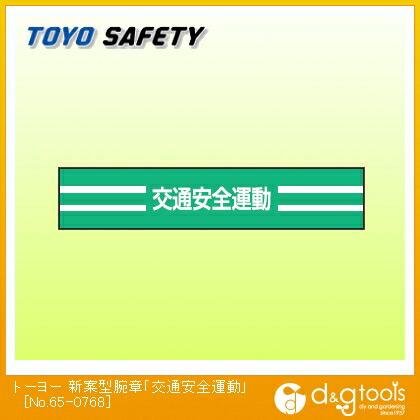 トーヨーセフティー 新案型腕章「交通安全運動」   No.65-0768