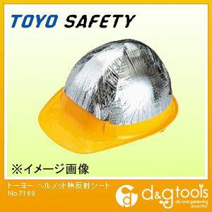 トーヨーセフティー ヘルメット熱反射シート   No.7169