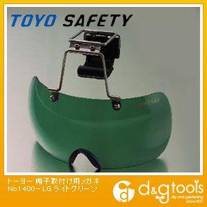帽子取付け用メガネ ライトグリーン (No.1400-LG)