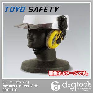 トーヨーセフティー ホカホカイヤーカップ (防寒耳あて) ヘルメット取付用 黄  DX-10