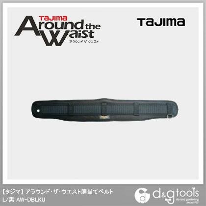 アラウンド・ザ・ウエスト胴当てベルト L/黒 (AW-DBLKU)