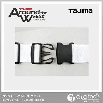 アラウンド・ザ・ウエスト ワンタッチベルト L/黒 (AW-OBLBK)