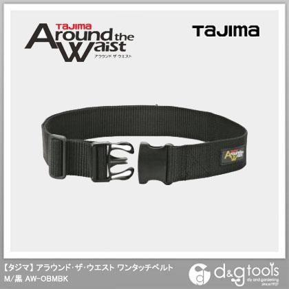 アラウンド・ザ・ウエスト ワンタッチベルト M/黒 (AW-OBMBK)