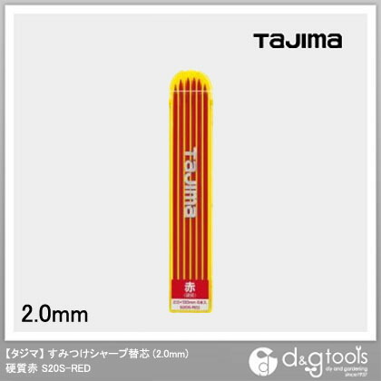 すみつけシャープ替芯(2.0mm)硬質赤   S20S-RED