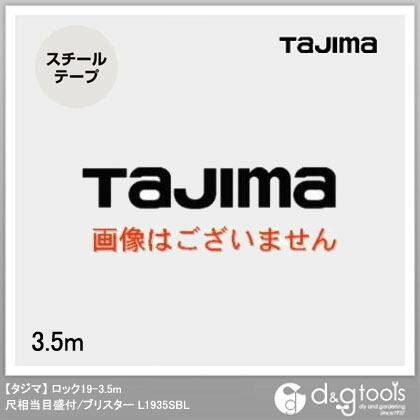 タジマ ロック19-3.5m 尺相当目盛付/ブリスター (コンベ・スケール・メジャー) (L1935SBL) コンベックス コンベックス・メジャー