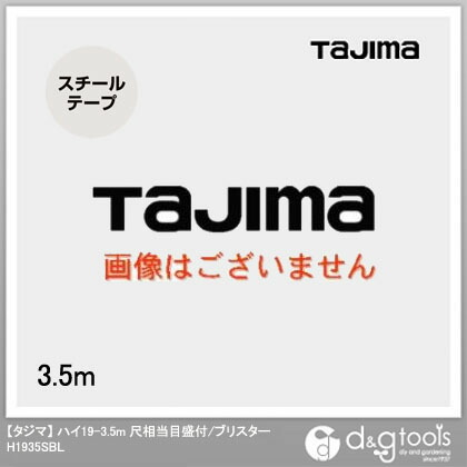 タジマ ハイ19-3.5m 尺相当目盛付/ブリスター (コンベ・スケール・メジャー) (H1935SBL) コンベックス コンベックス・メジャー