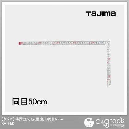 タジマ 等厚曲尺 (広幅曲尺)同目50cm (さしがね)   KA-HM5   曲尺 曲尺・直尺・定規