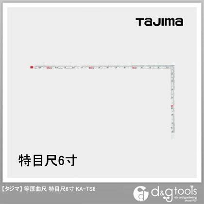 タジマ 等厚曲尺 特目尺6寸 (さしがね)   KA-TS6   曲尺 曲尺・直尺・定規