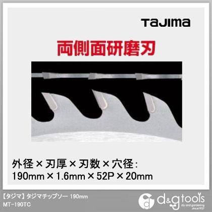 木工用チップソー 190mm (MT-190TC)