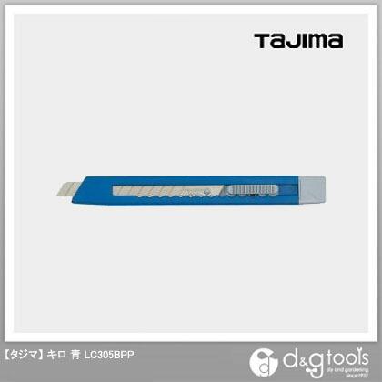 小型刃カッター キロ 青   LC305BPP