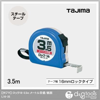 ロック16-3.5mメートル目盛/紙函(コンベ・スケール・メジャー)   L16-35