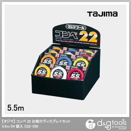 タジマ コンベックス(巻尺メジャー) コンベ22台紙付ディスプレイセット 5.5m/24個入 (C22-55K) コンベックス コンベックス・メジャー