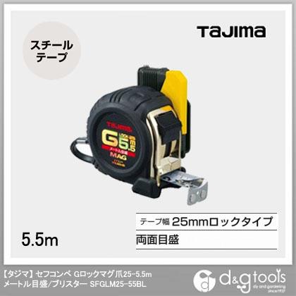 タジマセフコンベGロックマグ爪25  5.5m SFGLM25-55BL