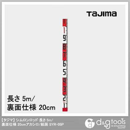 タジマ シムロンロッド 長さ 5m/裏面仕様 20cmアカシロ/紙函   SYR-05P