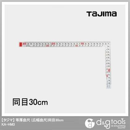 タジマ 等厚曲尺 (広幅曲尺)同目30cm (さしがね)   KA-HM3   曲尺 曲尺・直尺・定規