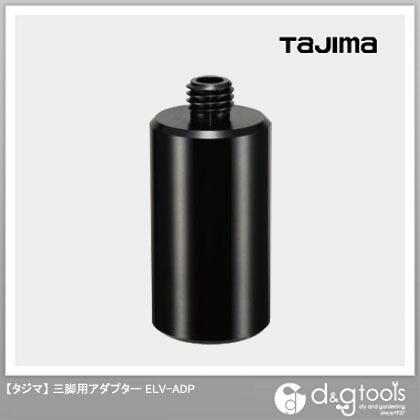 タジマ レーザー墨出し器用 三脚用アダプター   ELV-ADP