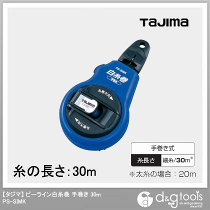 ピーライン白糸巻 手巻き 30m   PS-SIMK