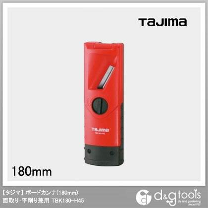 ボードカンナ(180mm) 面取り・平削り兼用 (TBK180-H45)