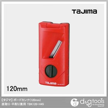 ボードカンナ(120mm) 面取り・平削り兼用 (TBK120-H45)