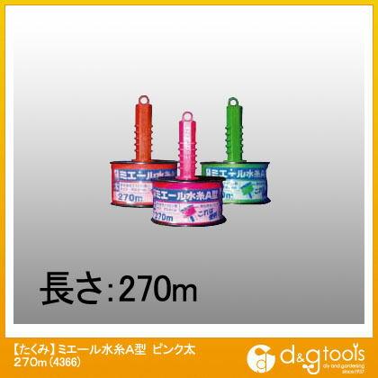 たくみ ミエール水糸A型 太 ピンク 270m 4366